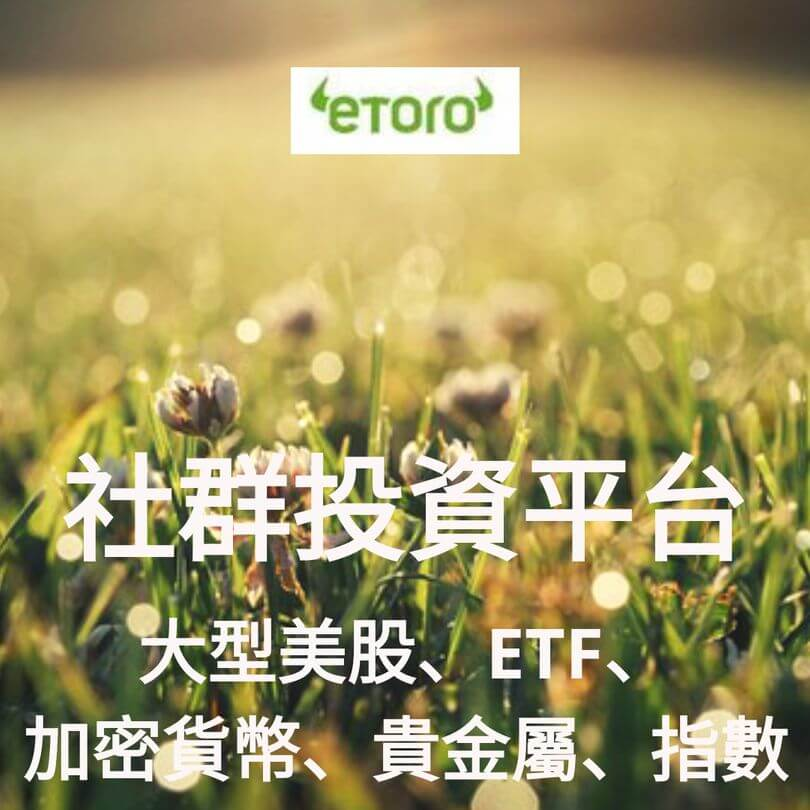eToro社群投資平台
