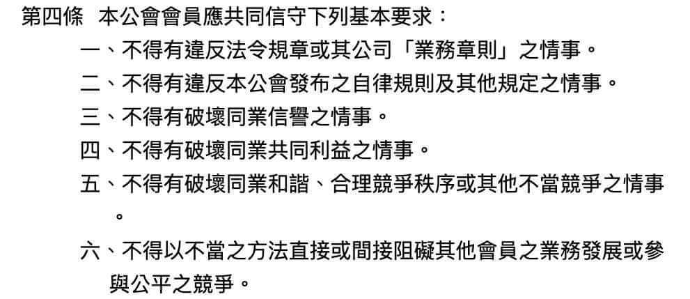 中華民國證券商業同業公會的自律公約