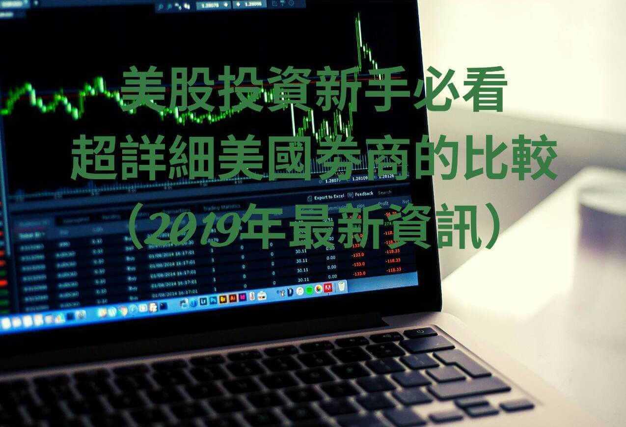投資美股 券商比較