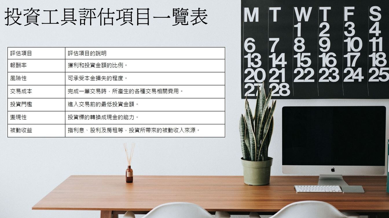 投資工具評估項目一覽表