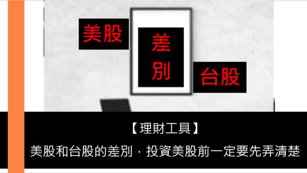 美股 台股 差別