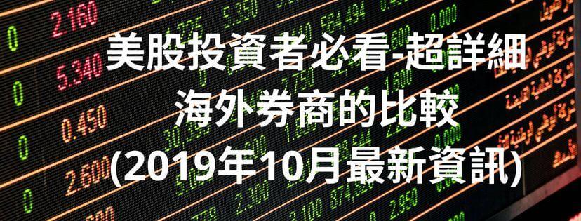 美股投資者必看-超詳細海外券商的比較(2020年5月最新資訊)
