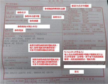 電匯臨櫃匯款(匯出匯款賣匯申請書填寫教學)
