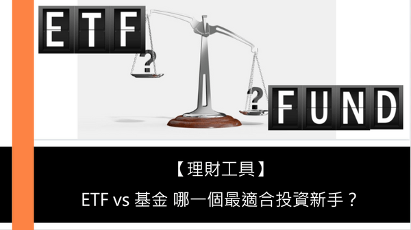 ETF 基金