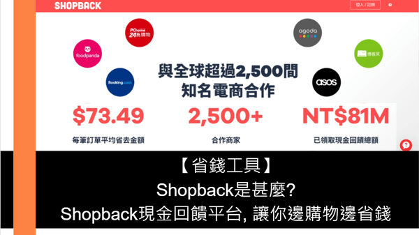 Shopback是甚麼