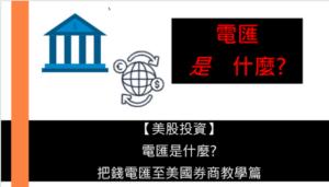 【美股投資】電匯是什麼? 把錢電匯至美國券商教學篇
