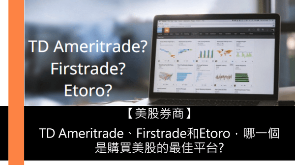 TD Ameritrade、Firstrade和Etoro,哪一個是購買美股的最佳平台?