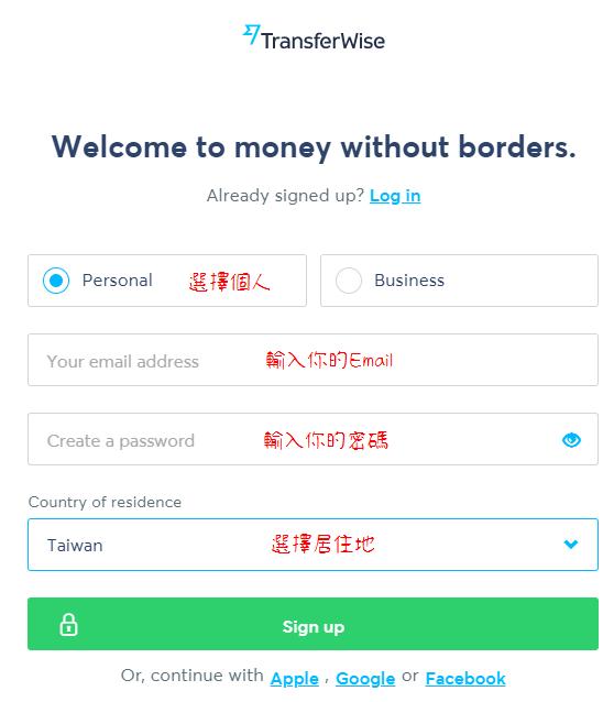 Transferwise開戶步驟