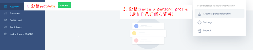 wise開戶步驟1