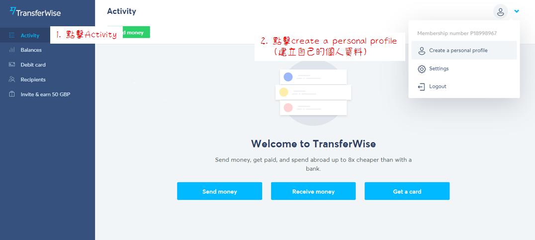 Transferwise開戶步驟1