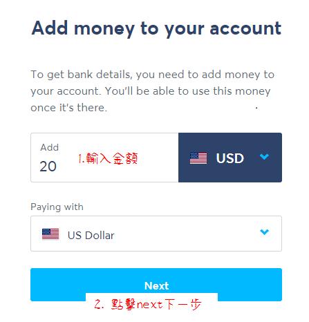 Transferwise開戶步驟6