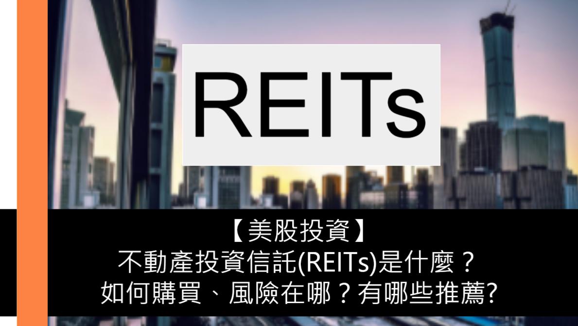 【2021美股投資】不動產投資信託(REITs)是什麼? 如何購買、風險在哪?有哪些推薦?