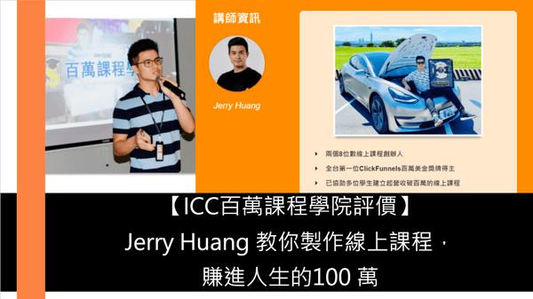 百萬課程學院 Jerry Huang