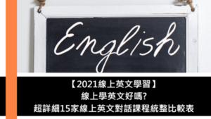 【2021線上英文學習】線上學英文好嗎?超詳細15家線上英文對話課程統整比較表