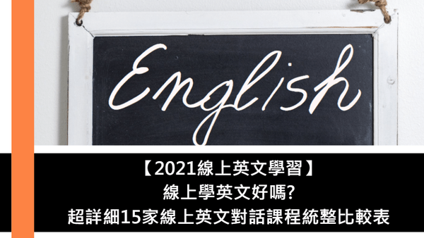 線上英文對話課程