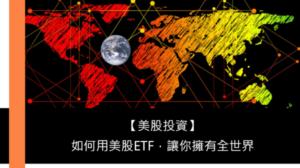 【美股投資】如何用美股ETF,讓你擁有全世界