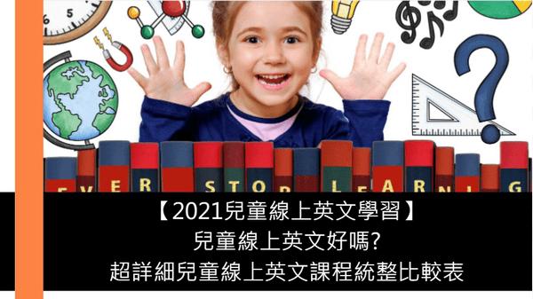 【2021兒童線上英文學習】兒童線上英文好嗎?超詳細兒童線上英文課程統整比較表