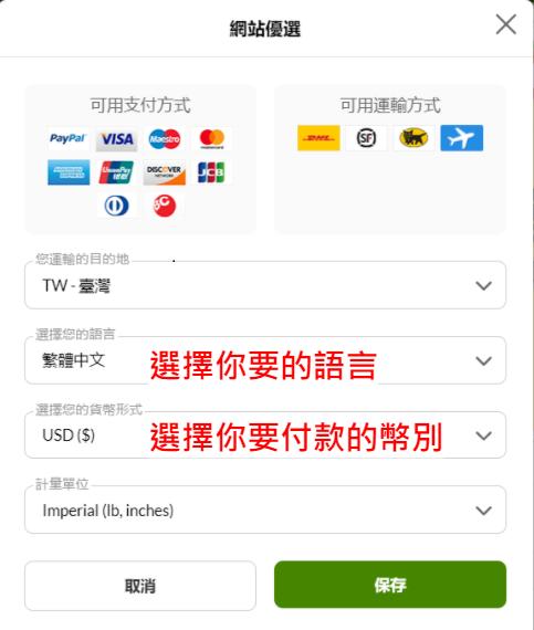 iherb購物更換語言 1