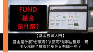 【基金投資入門】基金是什麼?怎麼看?怎麼買?有哪些種類、費用及風險?推薦的基金又有哪一些?