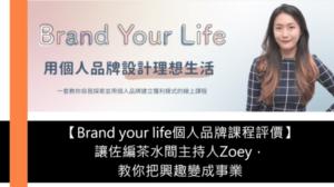 【Brand your life個人品牌課程評價】讓佐編茶水間創辦人Zoey,教你把興趣變成事業。
