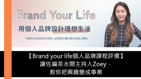 Brand your life