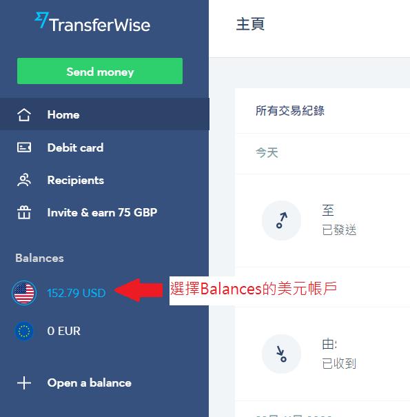 Transferwise匯錢步驟1