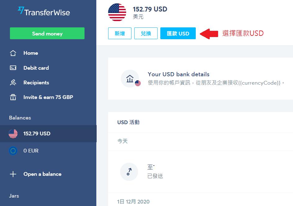 Transferwise匯錢步驟2