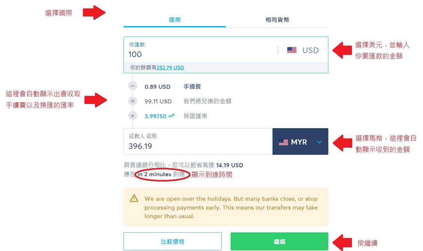 Transferwise匯錢步驟3