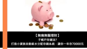 【無痛無腦理財】子帳戶存錢法,打造小資族自動薪水分配存錢系統,讓你一年存70000元