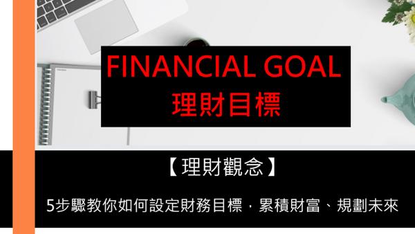 【理財觀念】5步驟教你如何設定理財目標(財務目標),累積財富、規劃未來