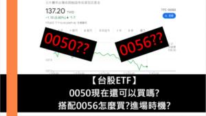【台股ETF】0050現在還可以買嗎? 搭配0056怎麼買?進場時機?