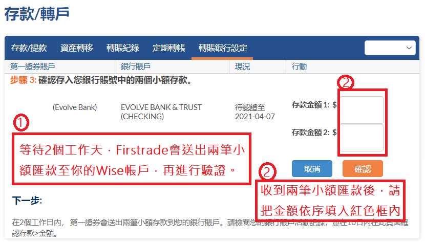 Firstrade-ACH匯款至Wise