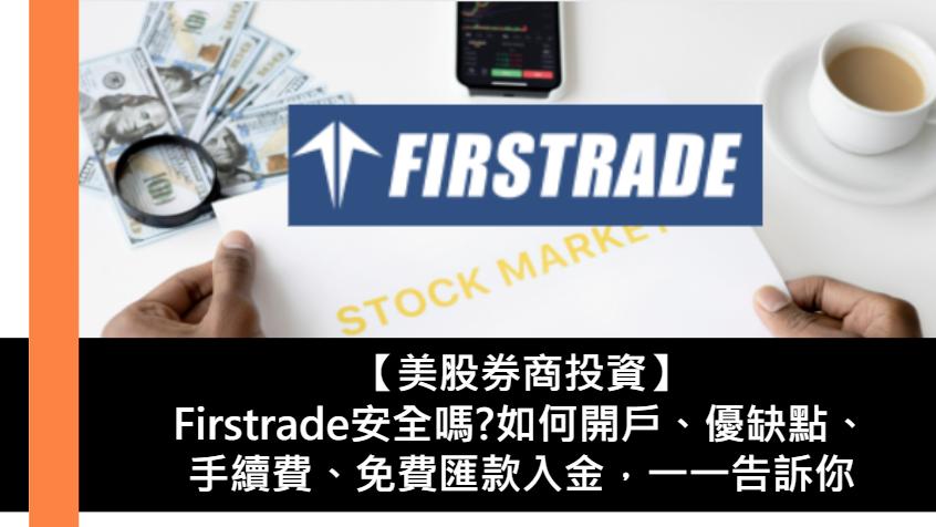 【美股投資】Firstrade安全嗎?如何開戶、優缺點、手續費、免費匯款入金,一一告訴你(附詳細圖文開戶教學)