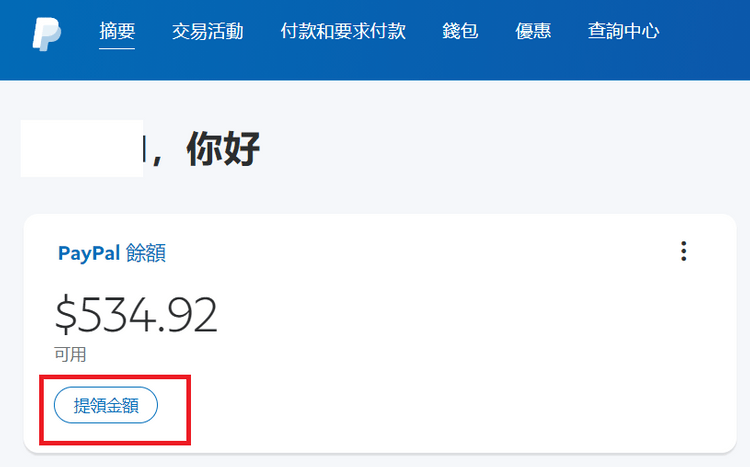 paypal轉錢至wise