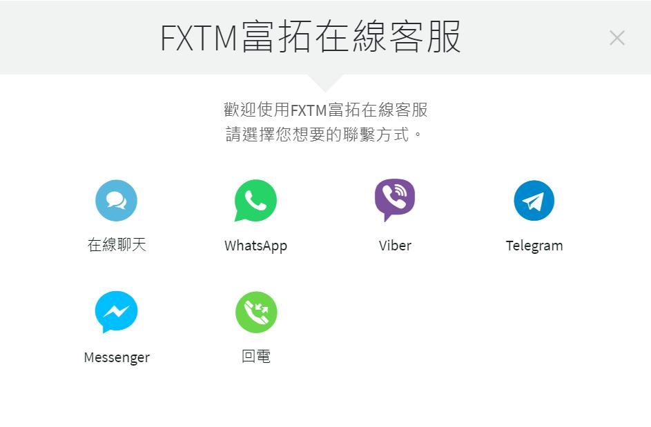 富拓FXTM-客服