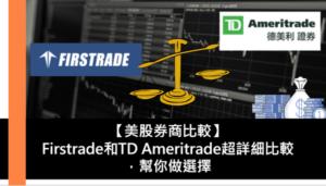 【美股券商比較】Firstrade和TD Ameritrade超詳細比較,幫你做選擇(開戶門檻、缺點、手續費、入金、優惠)