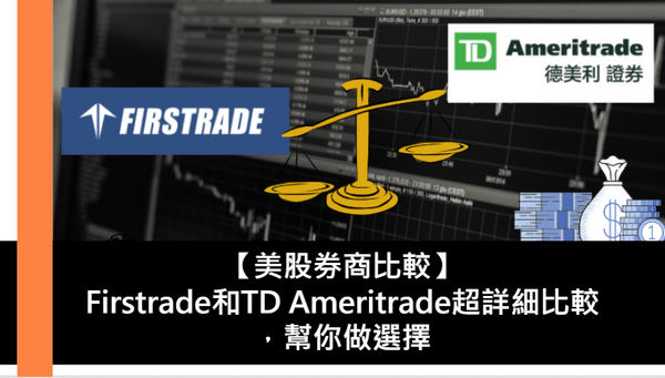 Firstrade 和 TD Ameritrade的比較
