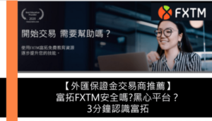 【外匯保證金交易商推薦】富拓FXTM安全嗎?黑心平台?3分鐘認識富拓(包含和eToro的比較表)