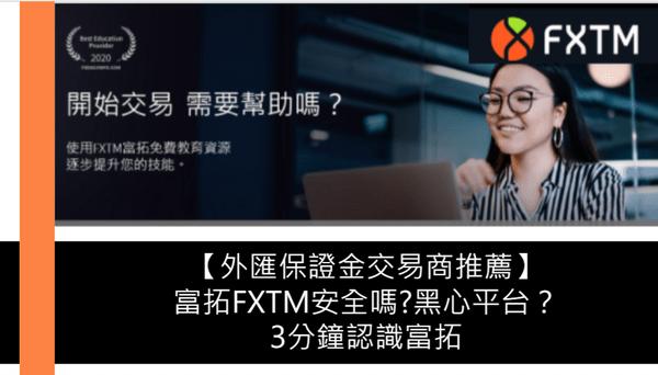 富拓FXTM