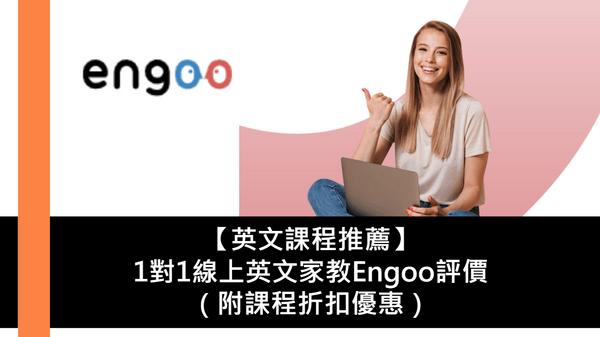 Engoo 評價