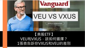 【美股ETF】VEU和VXUS,該如何選擇?1張表告訴你VXUS和VEU的差別