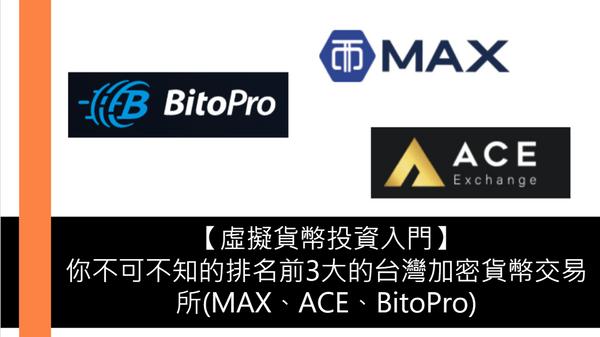 台灣虛擬貨幣交易所排名