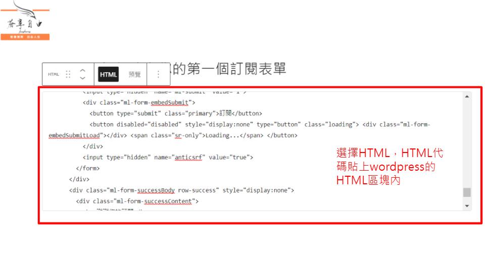 Mailerlite HTML代碼