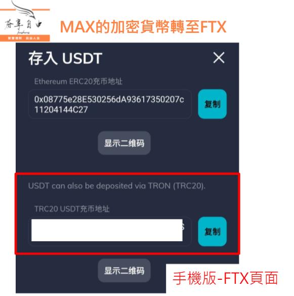 Max入金至FTX