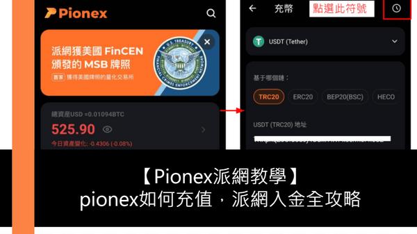 pionex如何充值
