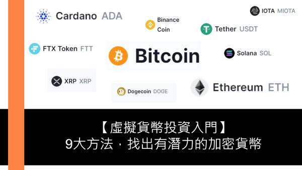 虛擬貨幣排名